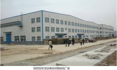 陕西宝鸡宝钛棒丝材钢结构厂房-工业厂房-江苏溱潼
